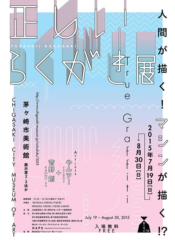 企画展 夏の福袋「正しいらくがき」展
