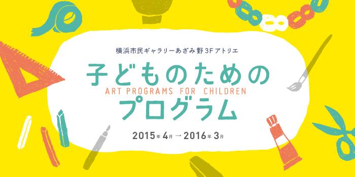 子どものためのプログラム展覧会を体験しよう!「子どものための鑑賞会」あざみ野フォト・アニュアル