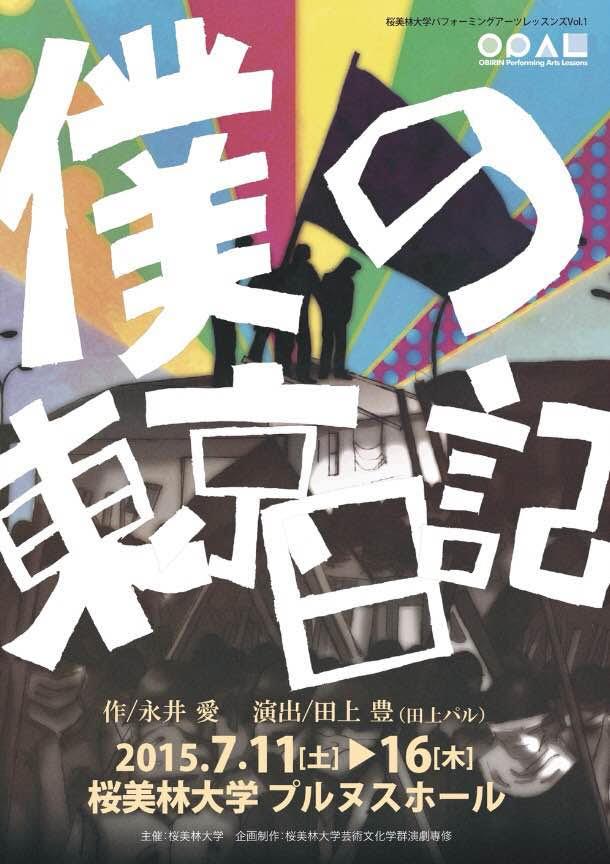 桜美林大学パフォーミングアーツレッスンズ〈OPAL〉vol.1 「僕の東京日記」