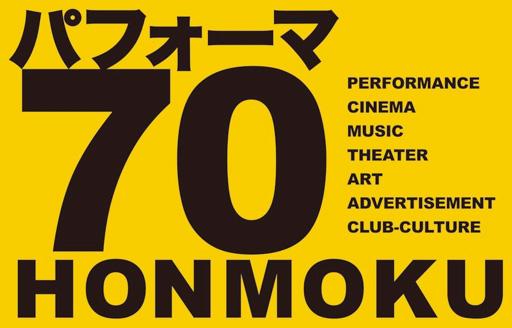 パフォーマ70 HONMOKU