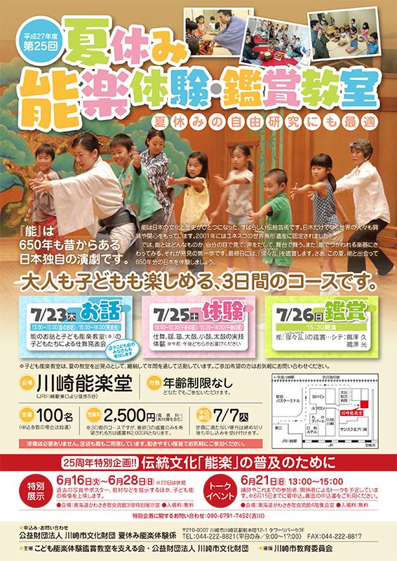 第25回夏休み能楽体験・鑑賞教室 プレイベント 伝統文化「能楽」の普及のために