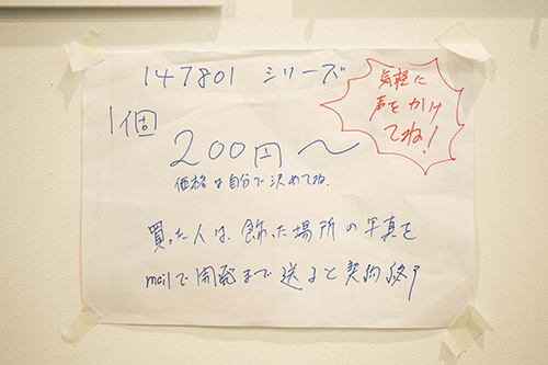 開発さん直筆の貼紙