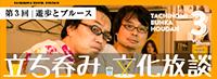 立ち呑み文化放談 vol.3「遊歩とブルース」