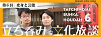 re_tachinomi6_banar