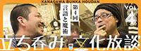 立ち呑み文化放談 vol.4「言語と魔術」