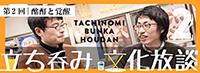 re_tachinomi_noguchi_1