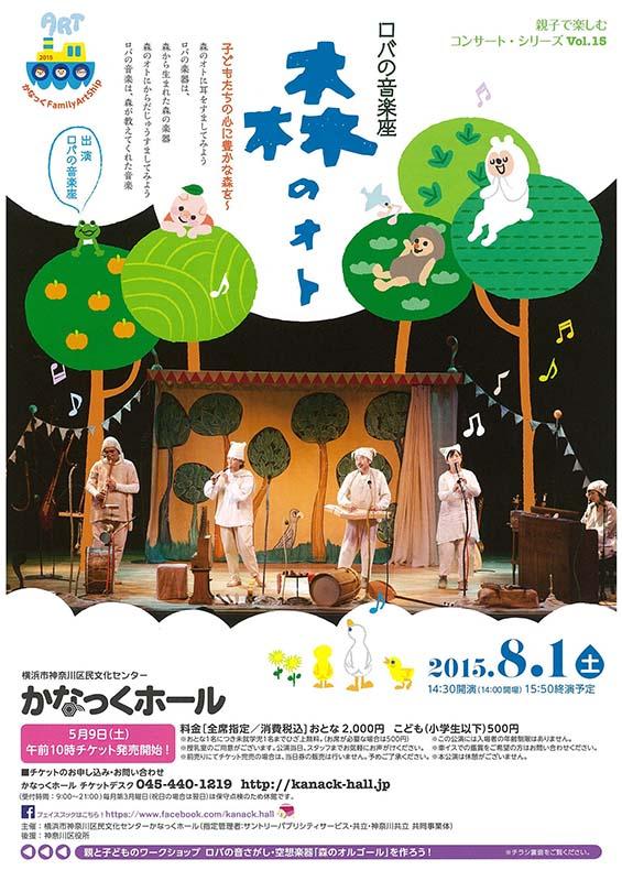 親子で楽しむコンサート・シリーズ Vol.15  ロバの音楽座 森のオト ~子どもたちの心に豊かな森を~