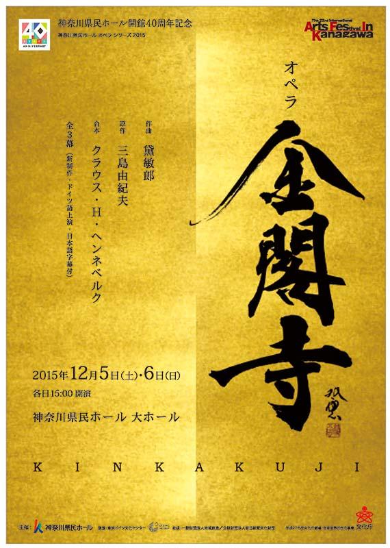 第22回神奈川国際芸術フェスティバル 神奈川県民ホール開館40周年記念 神奈川県民ホールオペラシリーズ2015 黛敏郎作曲 オペラ 「金閣寺」