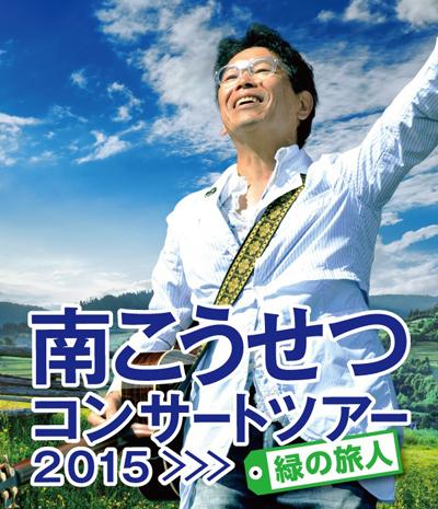 南こうせつコンサートツアー2015~緑の旅人~