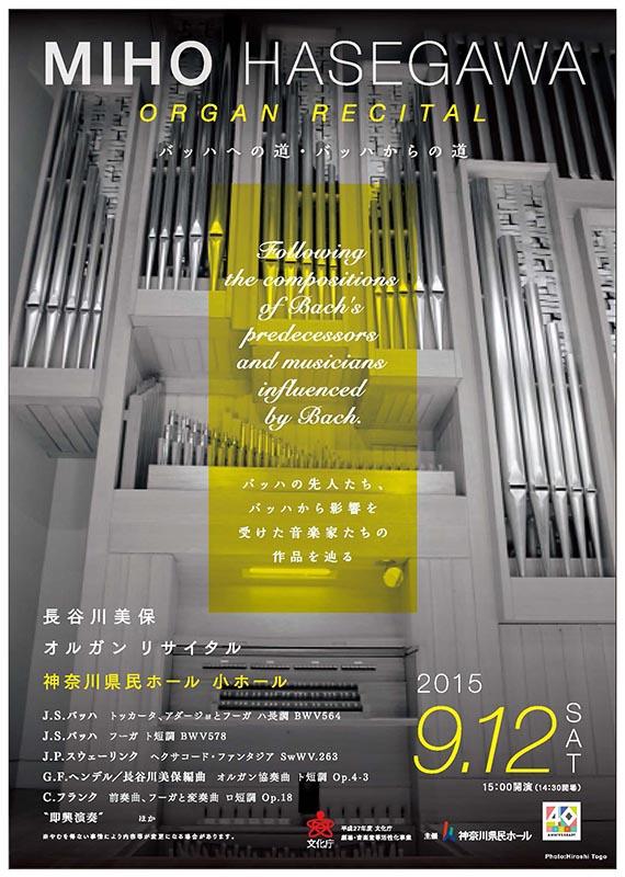 神奈川県民ホール開館40周年記念 長谷川美保 オルガン・リサイタル バッハへの道・バッハからの道