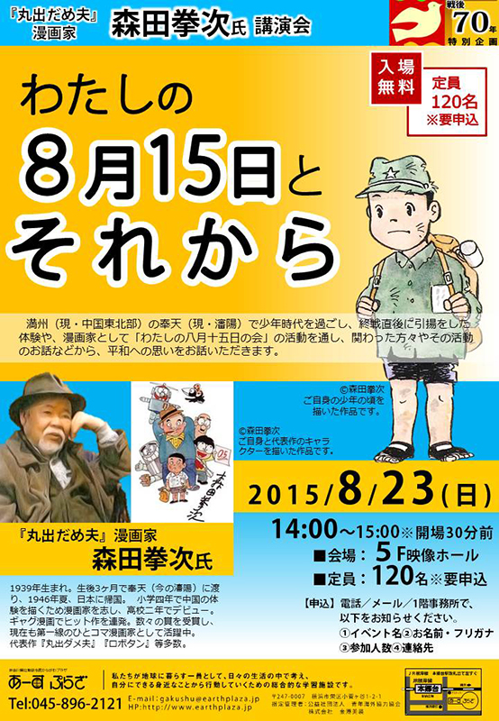 『丸出だめ夫』漫画家 森田拳次氏 講演会  「わたしの8月15日とそれから」