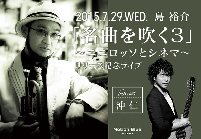 島裕介 「名曲を吹く3」リリース記念ライブ