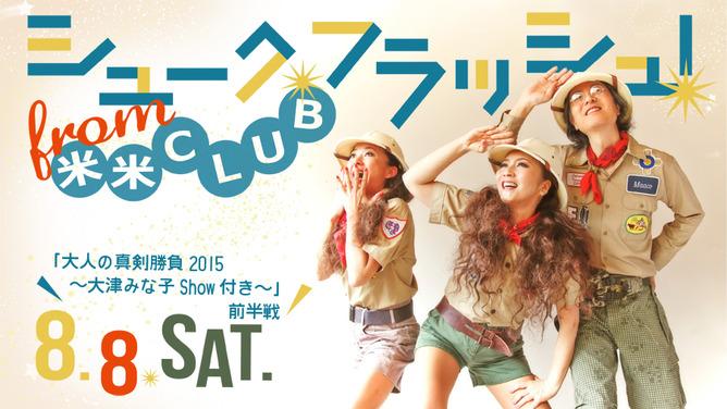 シューク・フラッシュ![from 米米CLUB]「大人の真剣勝負2015 ~大津みな子Show付き~」前半戦