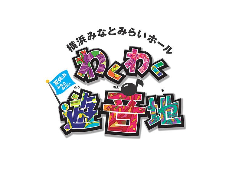 《夏休み みなとみらいわくわく遊音地 2015》 親子で楽しむ動物コンサート