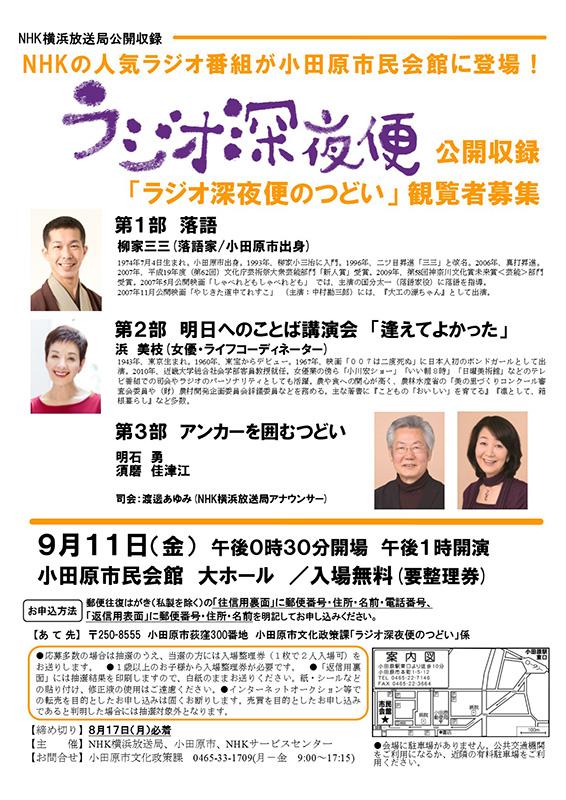 NHK公開収録「ラジオ深夜便のつどい」