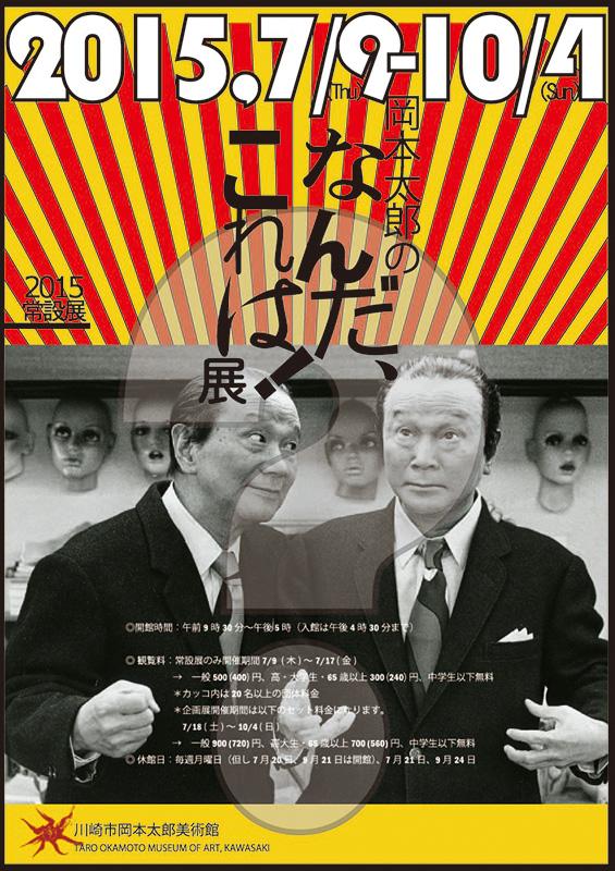 常設展 「岡本太郎の なんだ、 これは!」展
