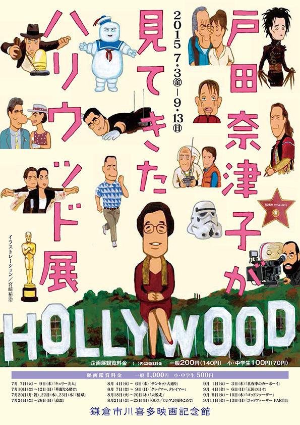 企画展「戸田奈津子が見てきたハリウッド」