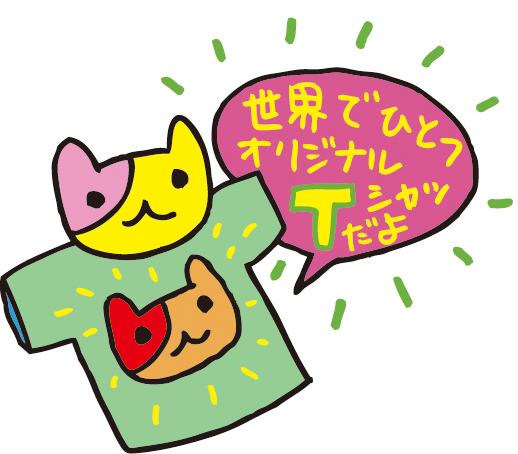 岩崎ミュージアム 夏休みアート・ワークショップ2015 Rocco's Work Shop「夏のオリジナルTシャツを作ろう!」