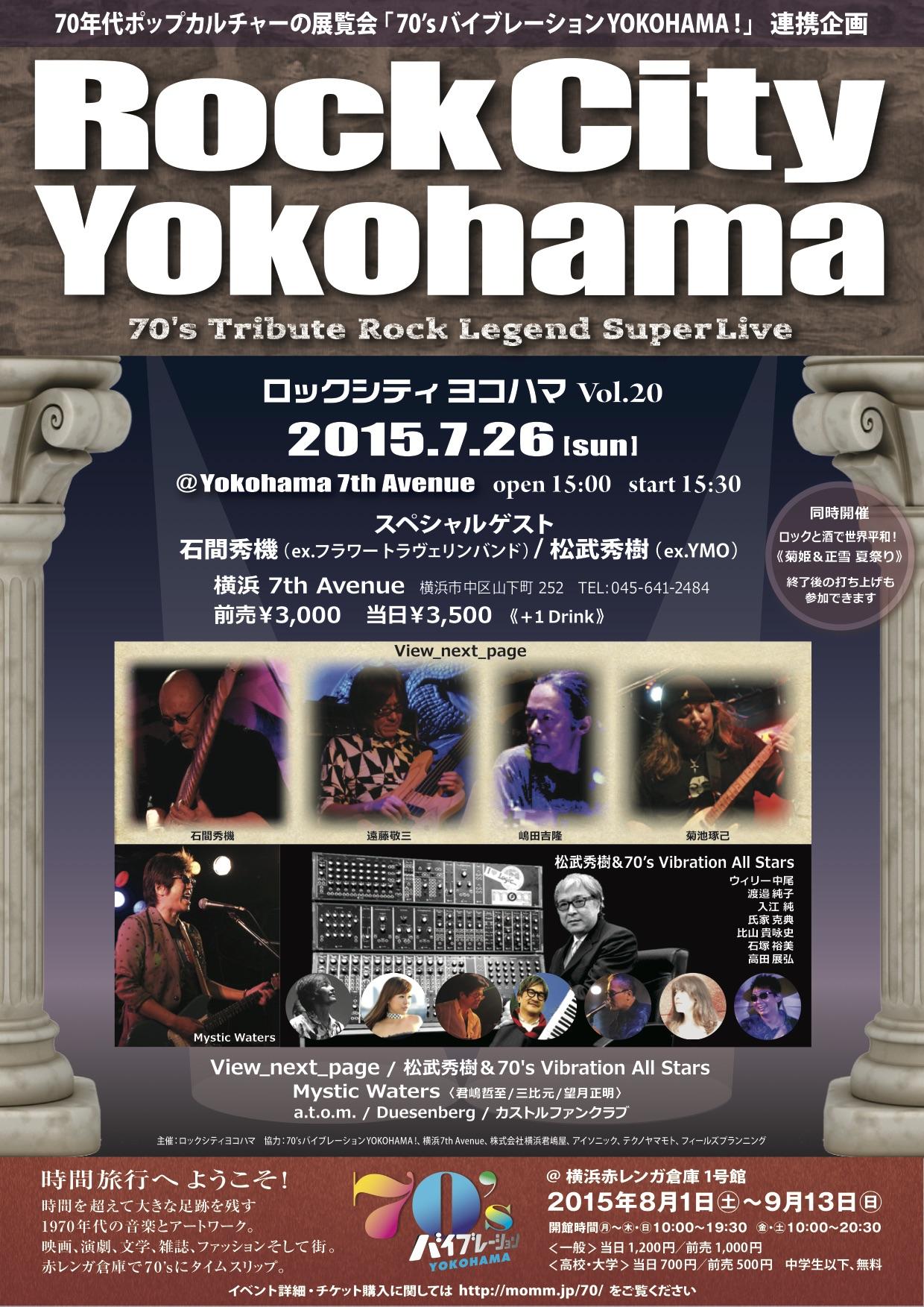 ROCK CITY YOKOHAMA Vol.20