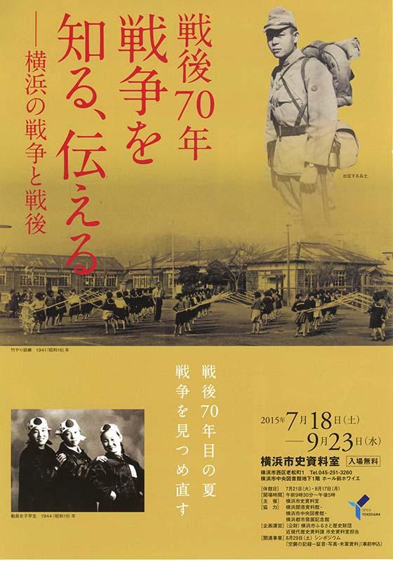 戦後70年 戦争を知る、伝える-横浜の戦争と戦後