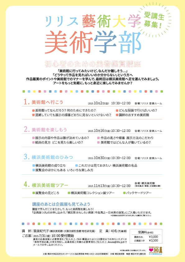 リリス藝術大学 美術学部 第4回 「横浜美術館ツアー」(全4回)