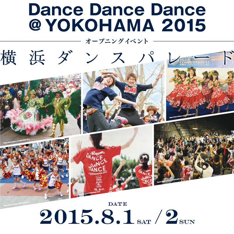 横浜ダンスパレード
