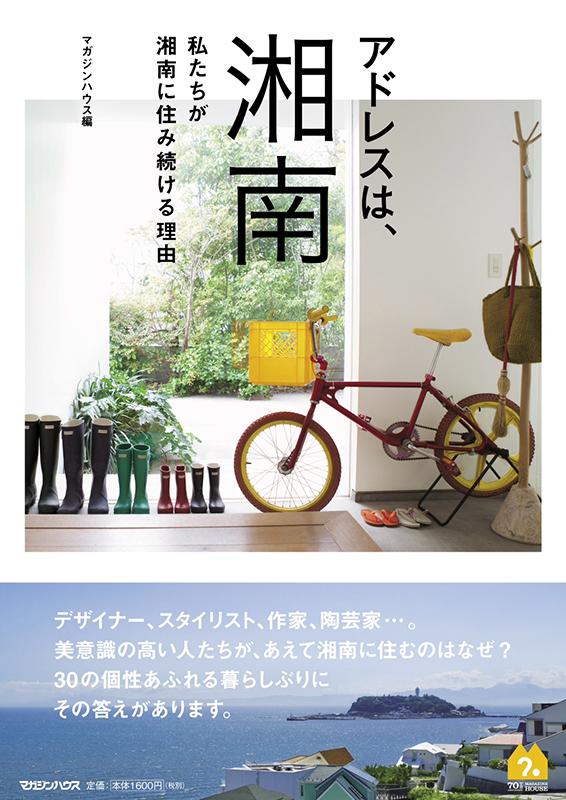 『アドレスは、湘南』発売記念 トークイベント