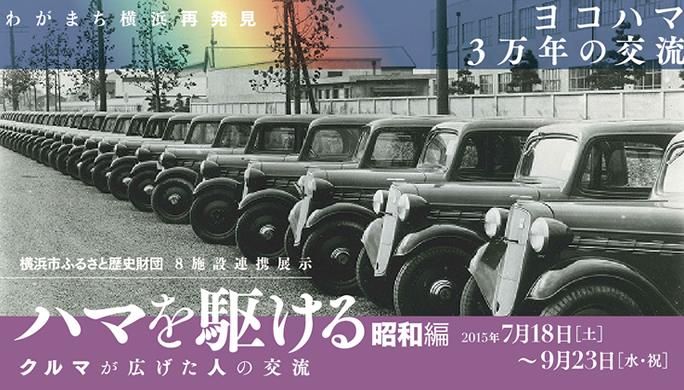 特別展「ハマを駆ける クルマが広げた人の交流-昭和編-」