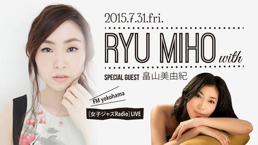 Ryu Miho with Special Guest 畠山美由紀  FM yokohama [女子ジャズRadio] LIVE