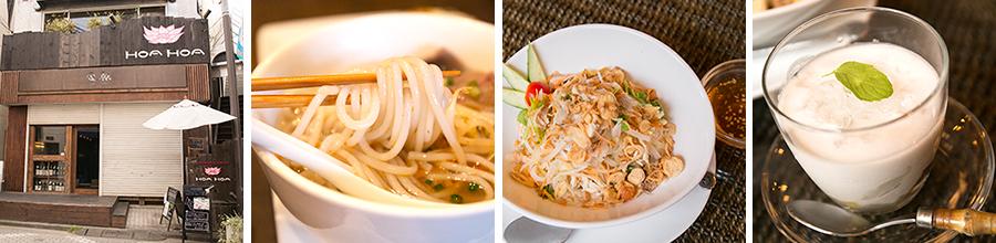 ベトナムの食卓 HOAHOA(ホアホア)