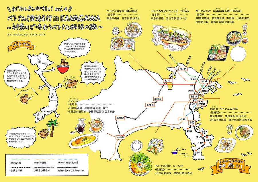 もぐカルさんが行く!vol.4 ベトナム(食)紀行 in KANAGAWA~神奈川で味わうベトナム料理の旅~