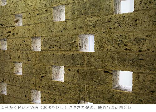 柔らかく軽い大谷石(おおやいし)でできた壁の、味わい深い風合い