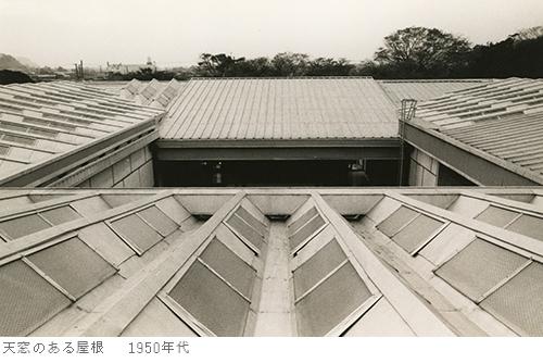 天窓のある屋根 1950年代