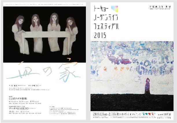 演劇「血の家」チラシ/「トーキョーノーザンライツフェスティバル2015」チラシ