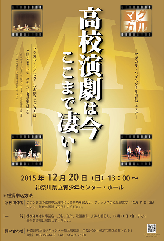 マグカル・ハイスクール演劇フェスタ ~全国大会を目指す高校生による演劇公演~
