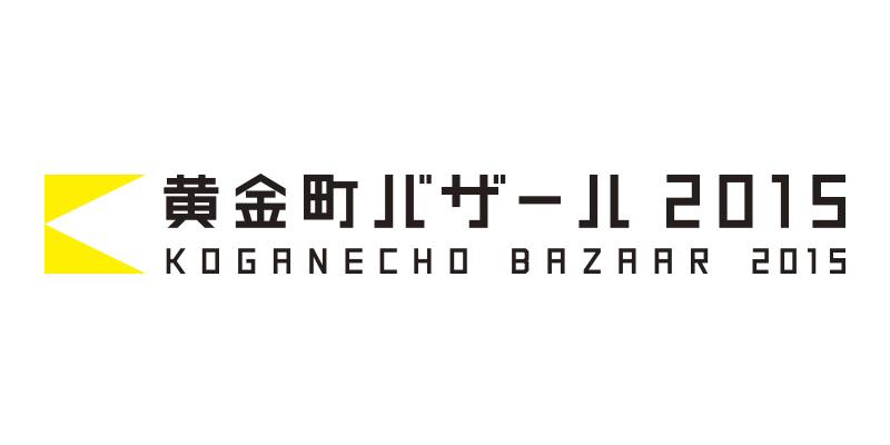 美術ジャーナリスト村田真と巡る、黄金町バザール2015