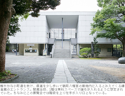 にぎやかな小町通を抜け、県道を少し歩いて鶴岡八幡宮の敷地内に入るとみえてくる鎌倉館のエントランス。開館当初、1階は無料スペースで誰もが入れるように想定されていた。ちなみにこの展覧会では階段を上り左手が入り口となっている。