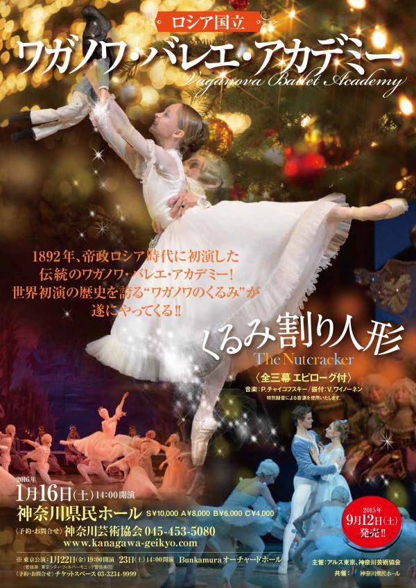 ロシア国立 ワガノワ・バレエ・アカデミー 「くるみ割り人形」全三幕 エピローグ付