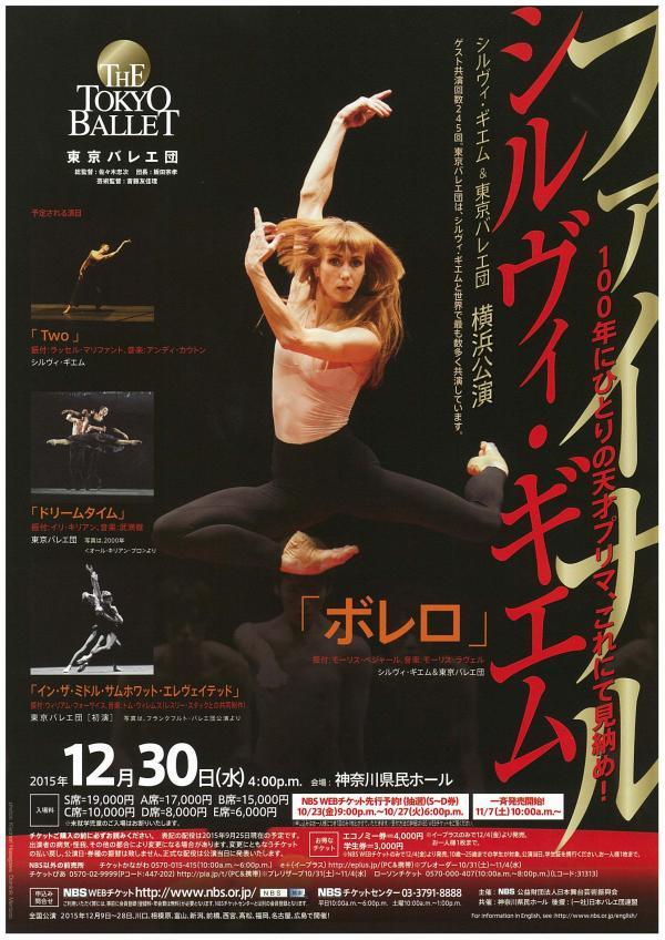 シルヴィ・ギエム ファイナル シルヴィ・ギエム&東京バレエ団 横浜公演