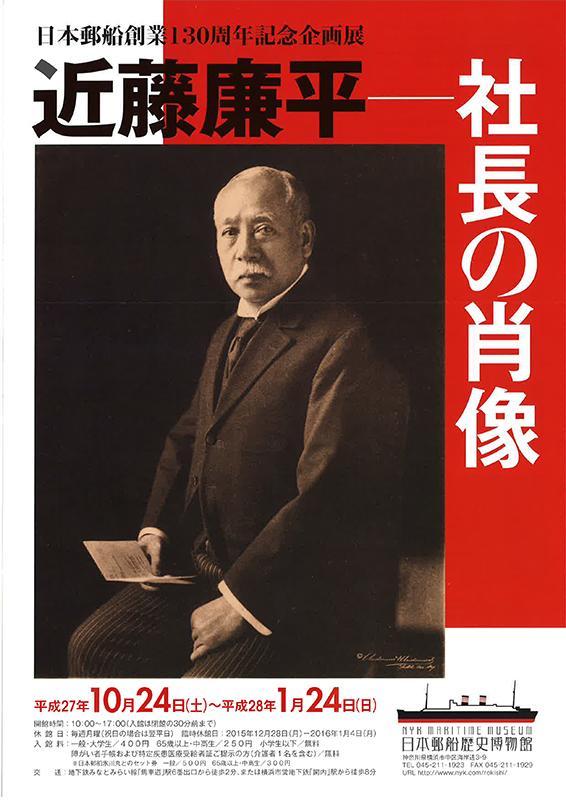日本郵船創業130 周年記念企画展「近藤廉平―社長の肖像」