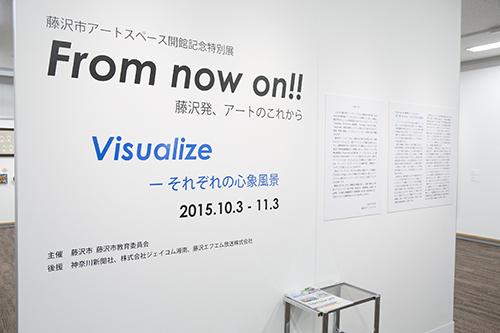 藤沢市アートスペース開館記念特別展 From now on!!