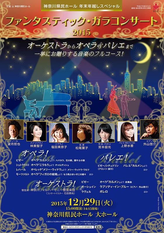 神奈川県民ホール 年末年越しスペシャル  ファンタスティック・ガラコンサート2015