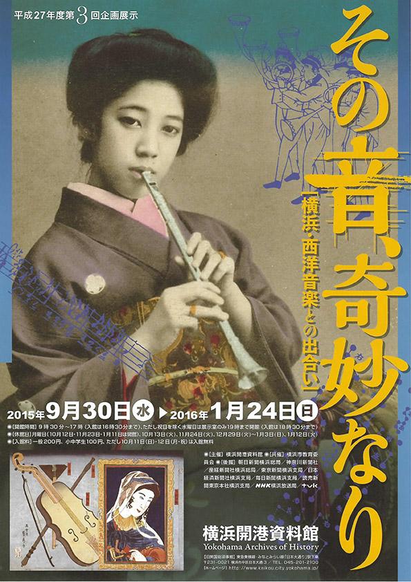 その音、奇妙なり―横浜・西洋音楽との出合い―