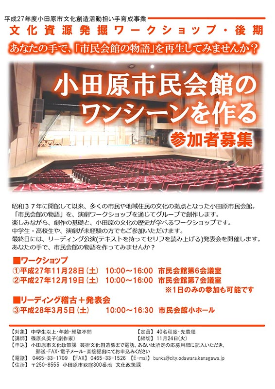 文化資源発掘ワークショップ「小田原市民会館のワンシーンを作る」