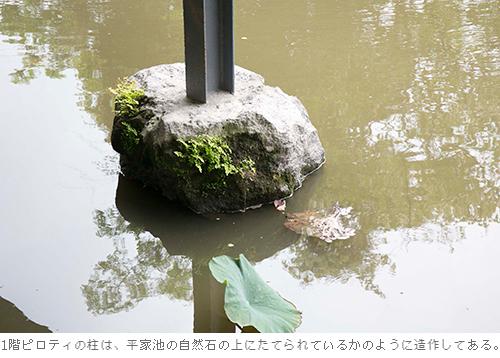1階ピロティの柱は、平家池の自然石の上にたてられているかのように造作してある。