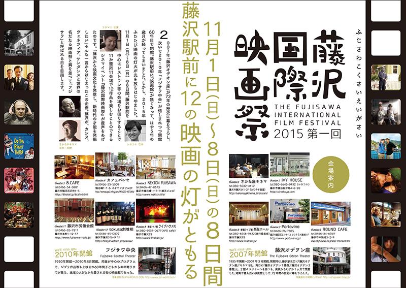 第1回 藤沢国際映画祭 2015