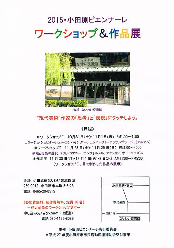 2015・小田原ビエンナーレ 「ワークショップ&作品展」