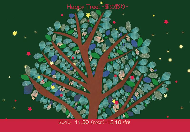 Happy Tree! -冬の彩り-
