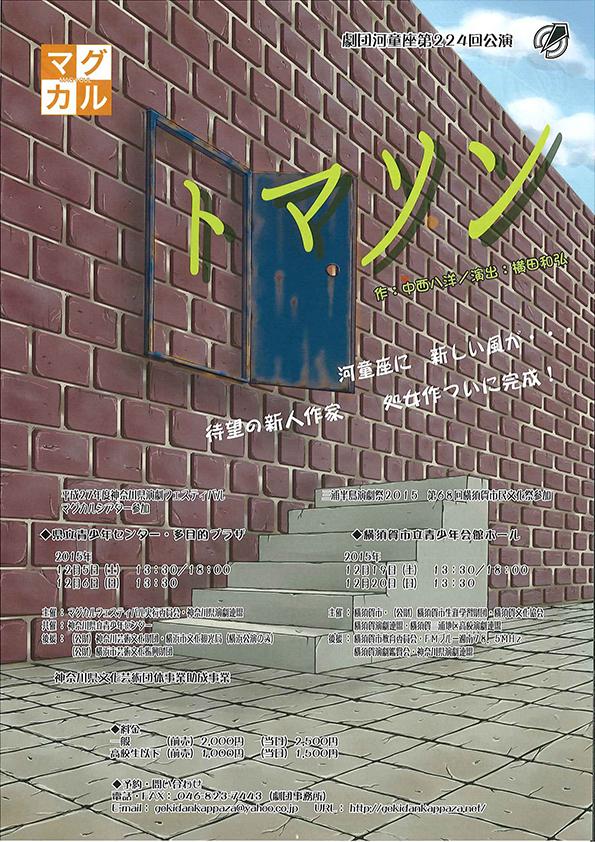 劇団河童座第224回公演『トマソン』