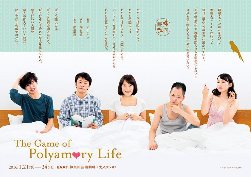 マグカル・シアター in KAAT 「THE GAME OF POLYAMORY LIFE」